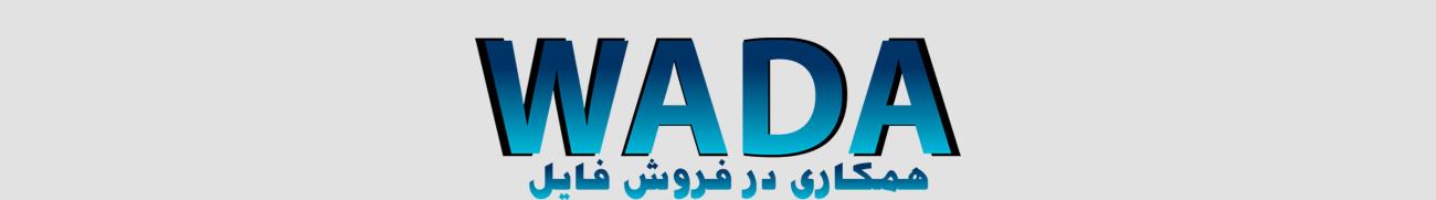 http://wada.ir/images/hastishop/top2.png